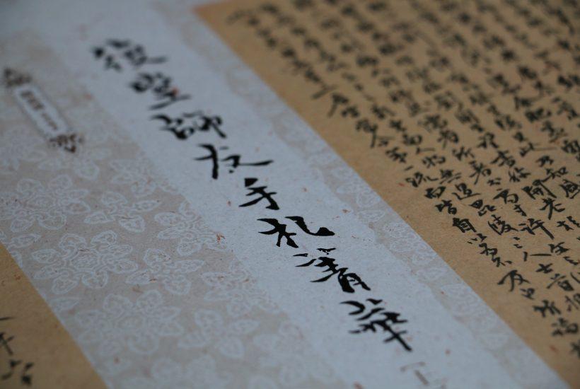 Histoires de la Chine ancienne : Wang Cizhong crée les caractères chinois