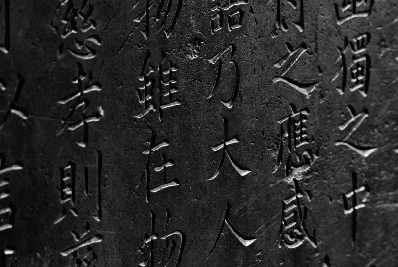 Wang Cizhong crée les caractères chinois